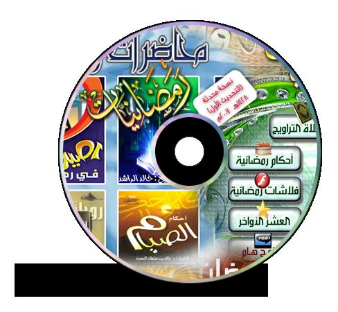 اسطوانة رمضانيات 2014,2015 r1.png