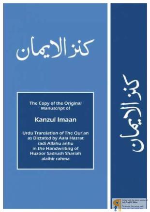 Download kanzul imaan dasti part 3 by mufto amjad ali azami pdf book