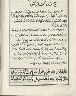 Download darood maqam e mehmood pdf book