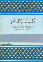 كتاب منازل السائرين تأليف عبد الله الأنصاري الهروي Cover49428