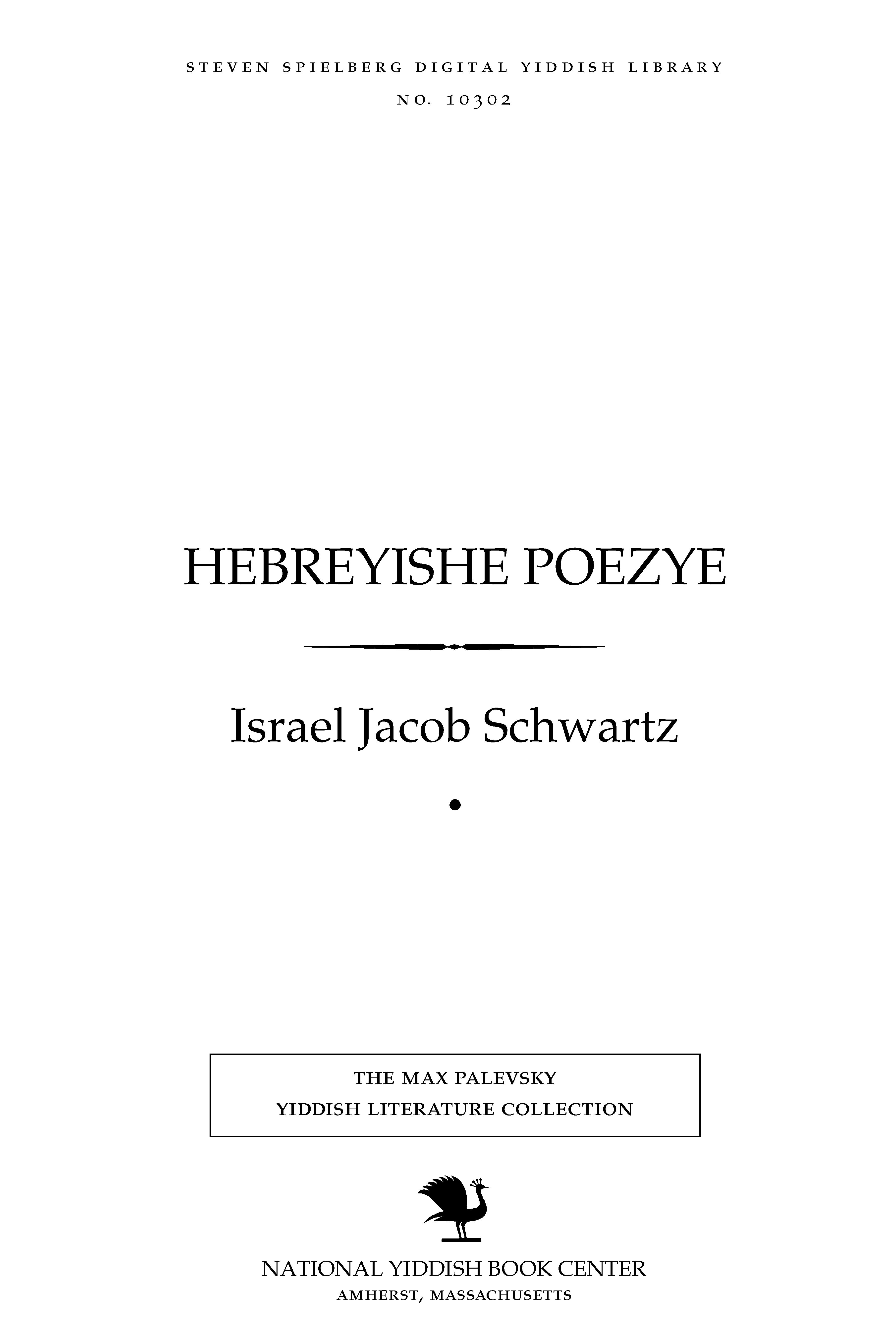 Cover of: Hebreyishe poezye: anṭologye